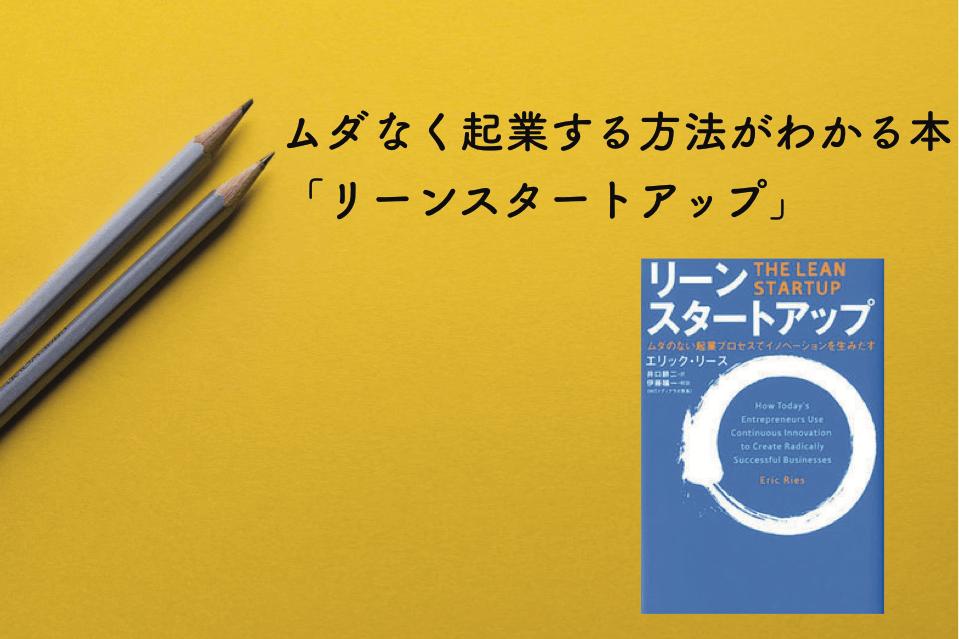 起業の本:リーンスタートアップ