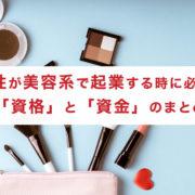 女性 起業 美容