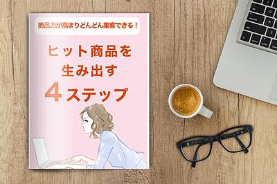 【 無料 】ヒット商品を生み出す4ステップ!