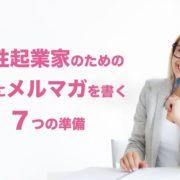 女性 起業 メルマガ